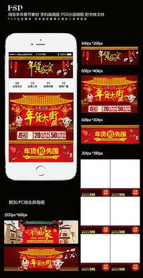 淘宝手机端春节首页装修模板 PSD