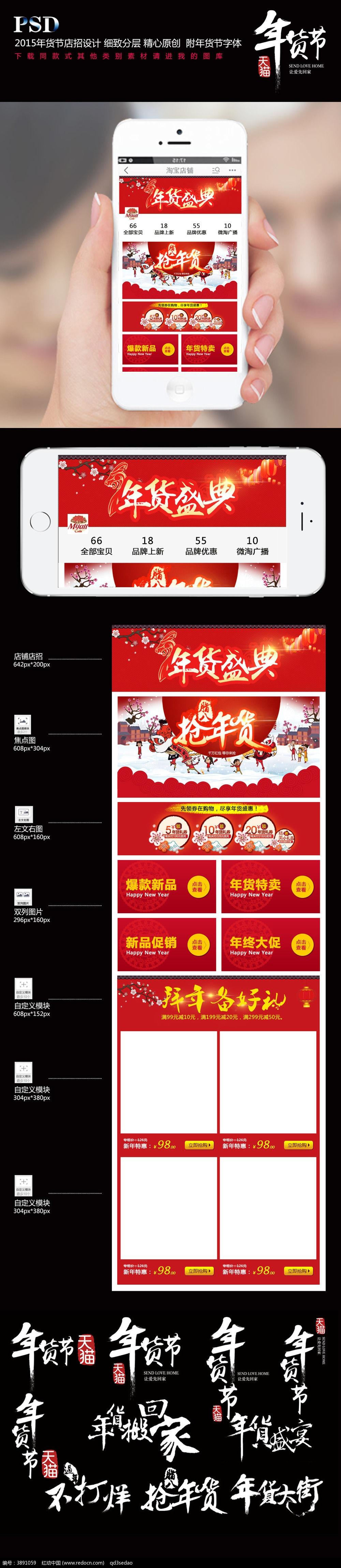 淘宝手机端羊年春节首页模板图片