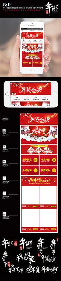淘宝手机端羊年春节首页模板 PSD
