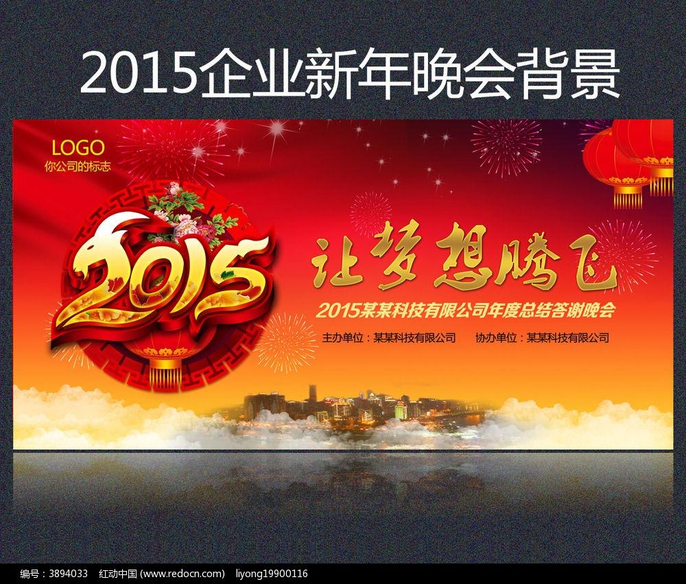 腾飞2015羊年企业年会舞台背景展板