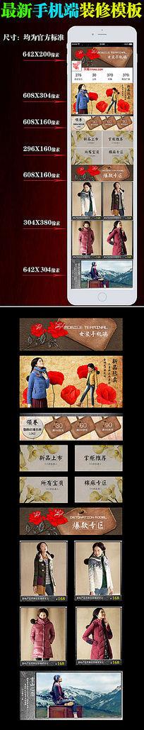 天猫淘宝女装手机端首页模板下载