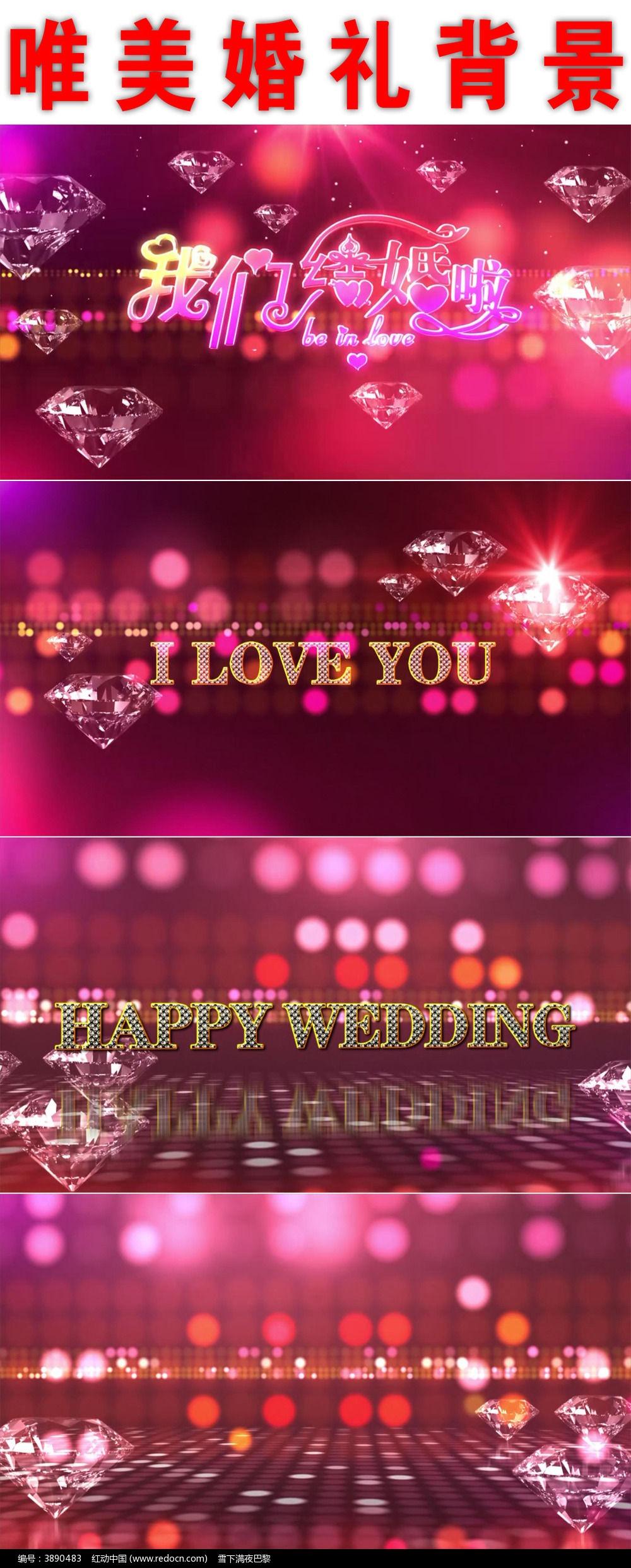 唯美婚礼模板素材_视频人人/视频片尾/AE背景破解视频版片头图片