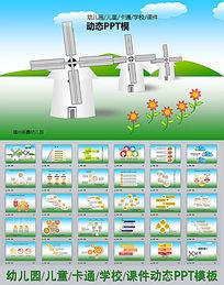 幼儿园PPT模板