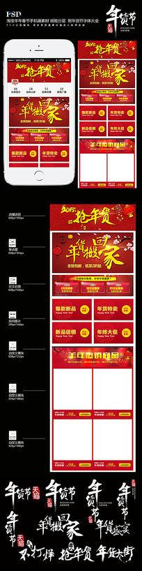 中国风淘宝手机端2015春节首页模板