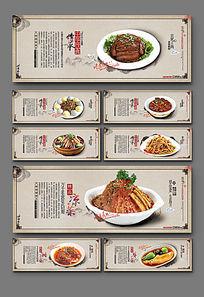 中华美食展板