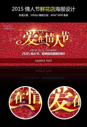 2015情人节鲜花店促销海报