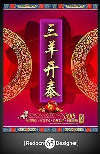 2015三羊开泰中国年海报