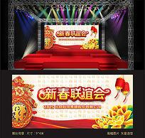 2015新春联谊会舞台背景