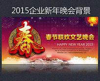 2015羊年春节联欢晚会舞台背景模版下载