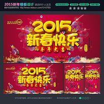 2015羊年新春快乐背景海报