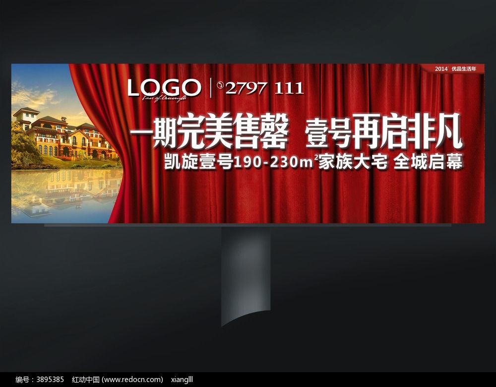 地产别墅加推户外广告牌设计图片