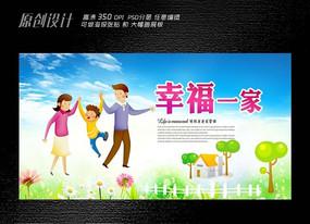 计划生育宣传广告
