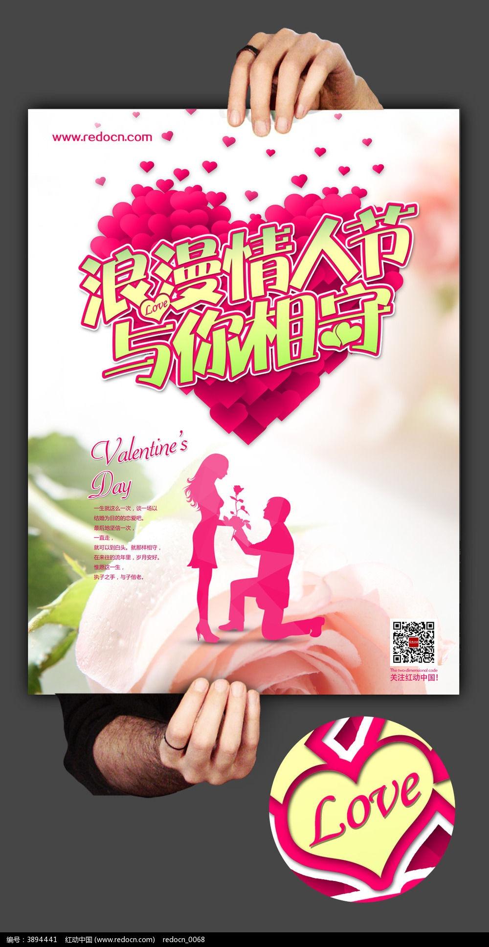 浪漫情人节求爱海报
