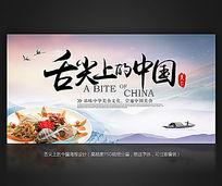 舌尖上的中国美食展板设计
