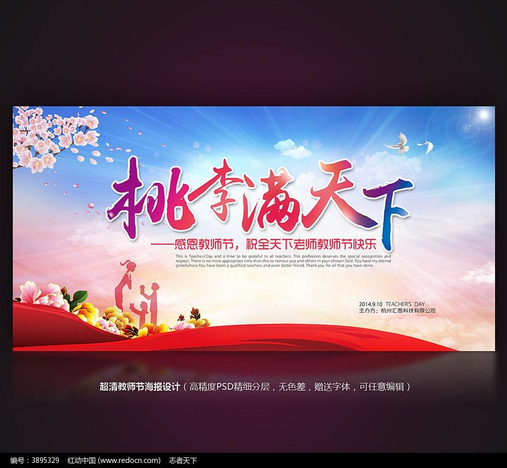 您当前访问作品主题是桃李满天下教师节海报设计,编号是3895329,文件图片