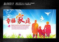 幸福家庭广告展板设计 PSD