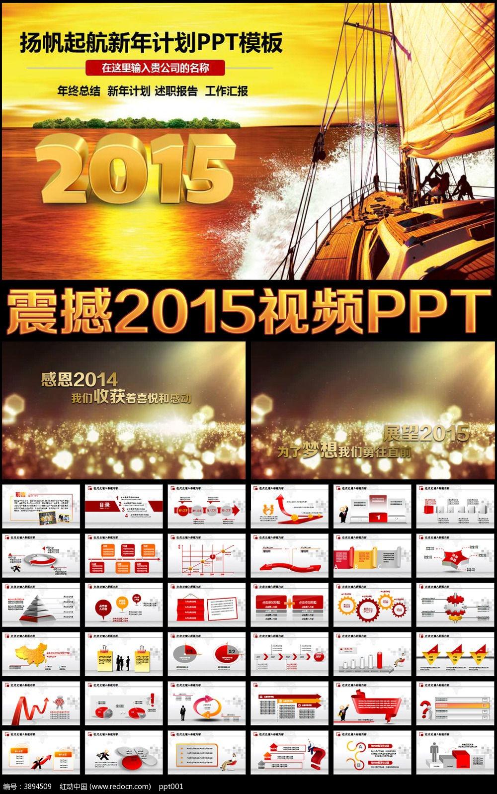 工作总结 开门红 春节 元旦 年会 2015年 羊年 年终总结 新年计划 PPT