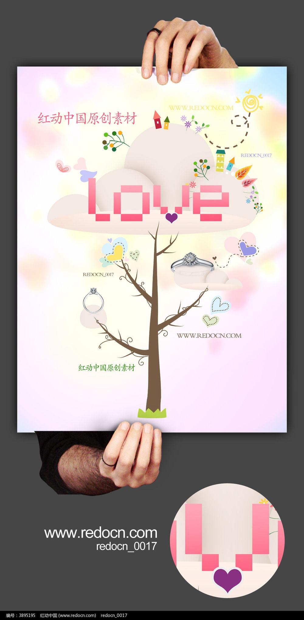 云朵爱情树情人节海报