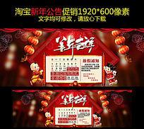 2015春节放假通知公告海报