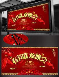 2015春节联欢晚会舞台背景板
