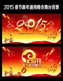 2015年春节联欢晚会背景板设计