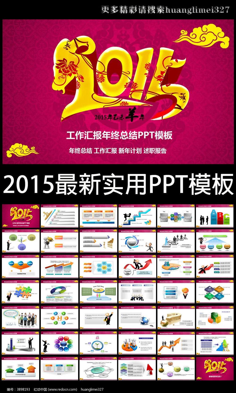 2015年会颁奖典礼总结计划PPT