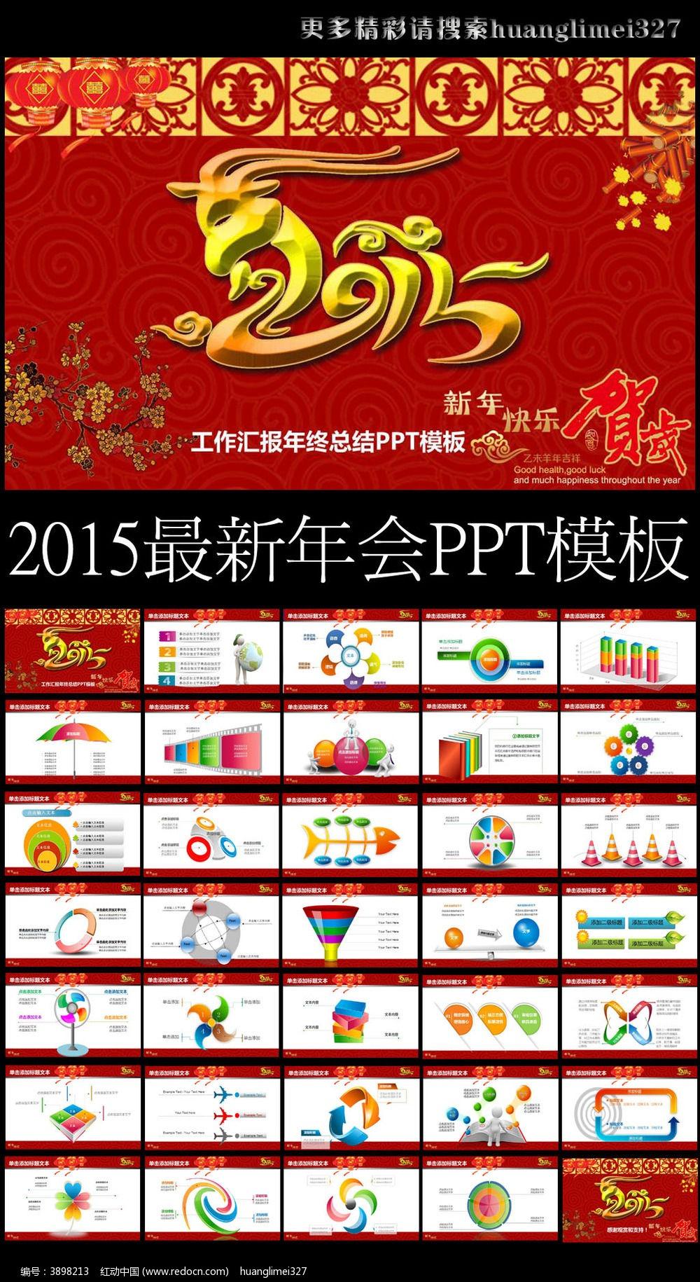 2015年会开门红颁奖典礼答谢会 ppt模板 ppt背景图片