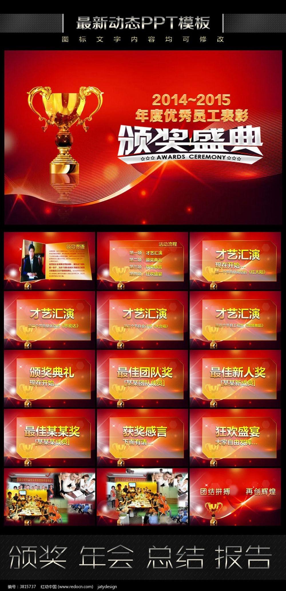 2015年年会颁奖典礼PPT