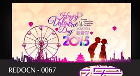 2015年情人节宣传海报