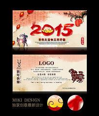 2015年水墨新年贺卡