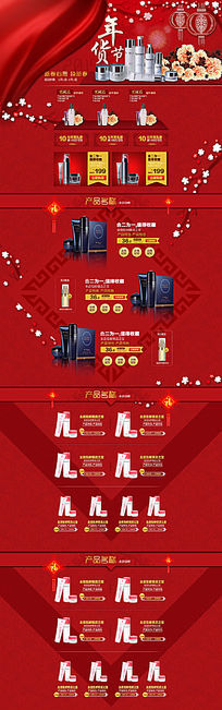 2015年淘宝店铺新年化妆品装修模板
