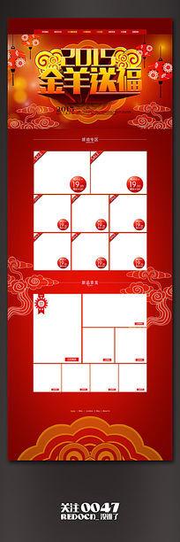 2015淘宝新年年货首页设计