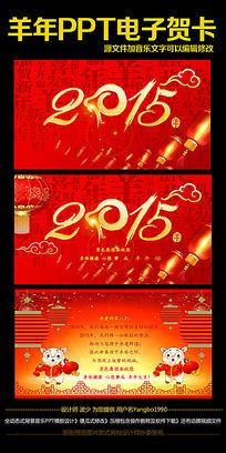 2015新年春节贺卡PPT