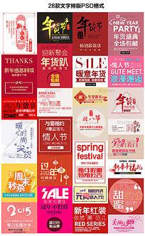 2015新年年货字体排版psd图片