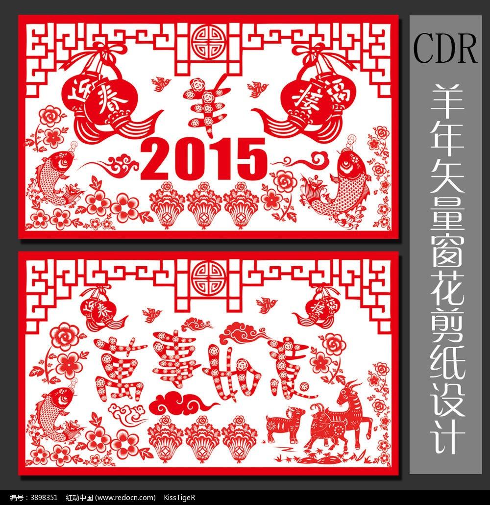 2015羊年窗花剪纸设计