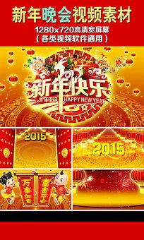 2015羊年春节晚会LED背景视频素材