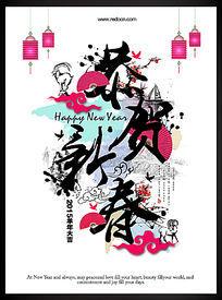 2015羊年恭贺新春海报