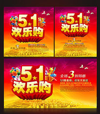 51欢乐购劳动节促销海报设计