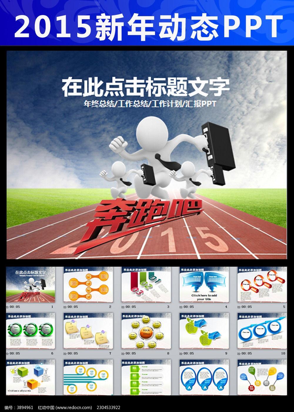 务通用年终总结PPT模版模板下载 奔跑吧2015商务通用年终总结PPT