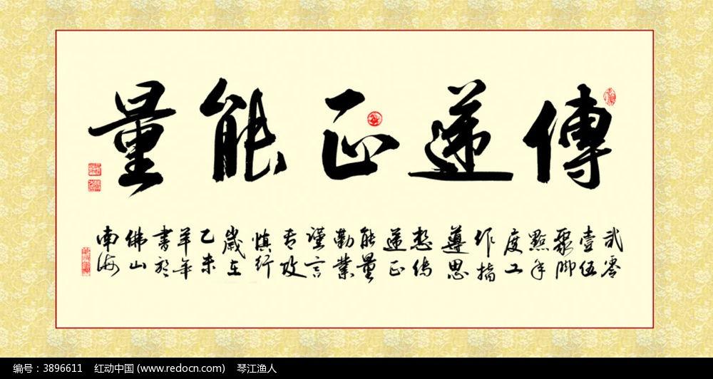 传递正能量羊年书法字装饰画图片