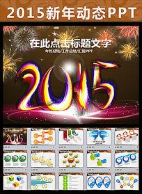 创意烟花2015年终总结新年会动态PPT