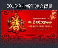 红色喜庆2015羊年春节联欢晚会舞台背景模版