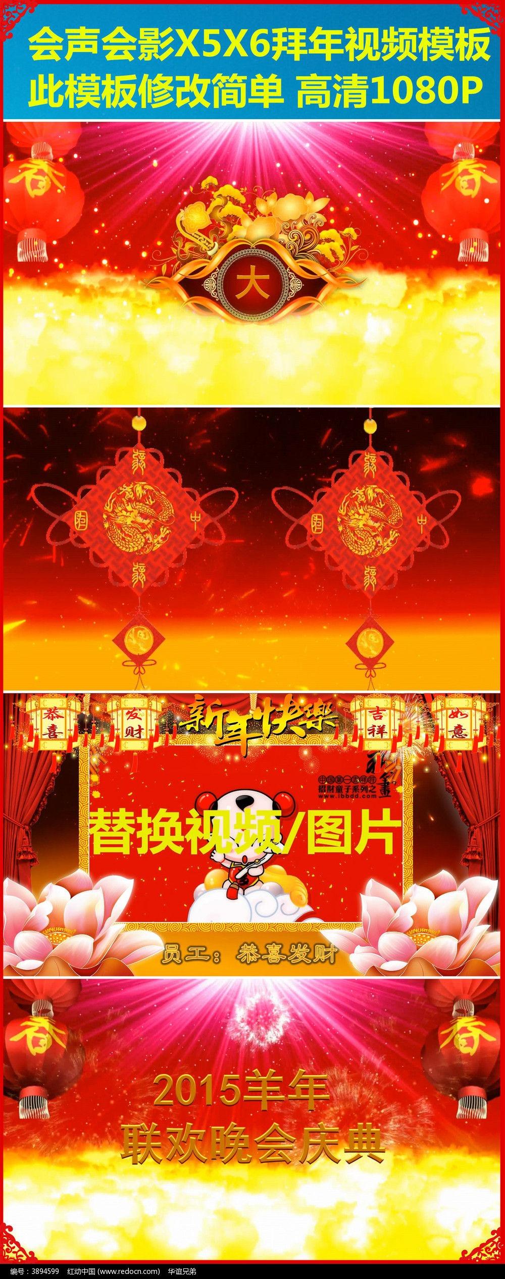 会声会影x5x6x7春节拜年视频模板