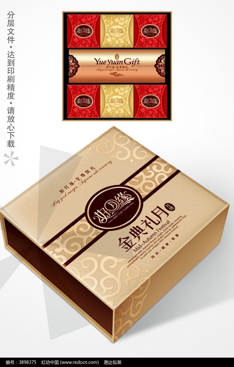 金典月礼月饼包装效果图图片
