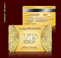 金色高档VIP卡