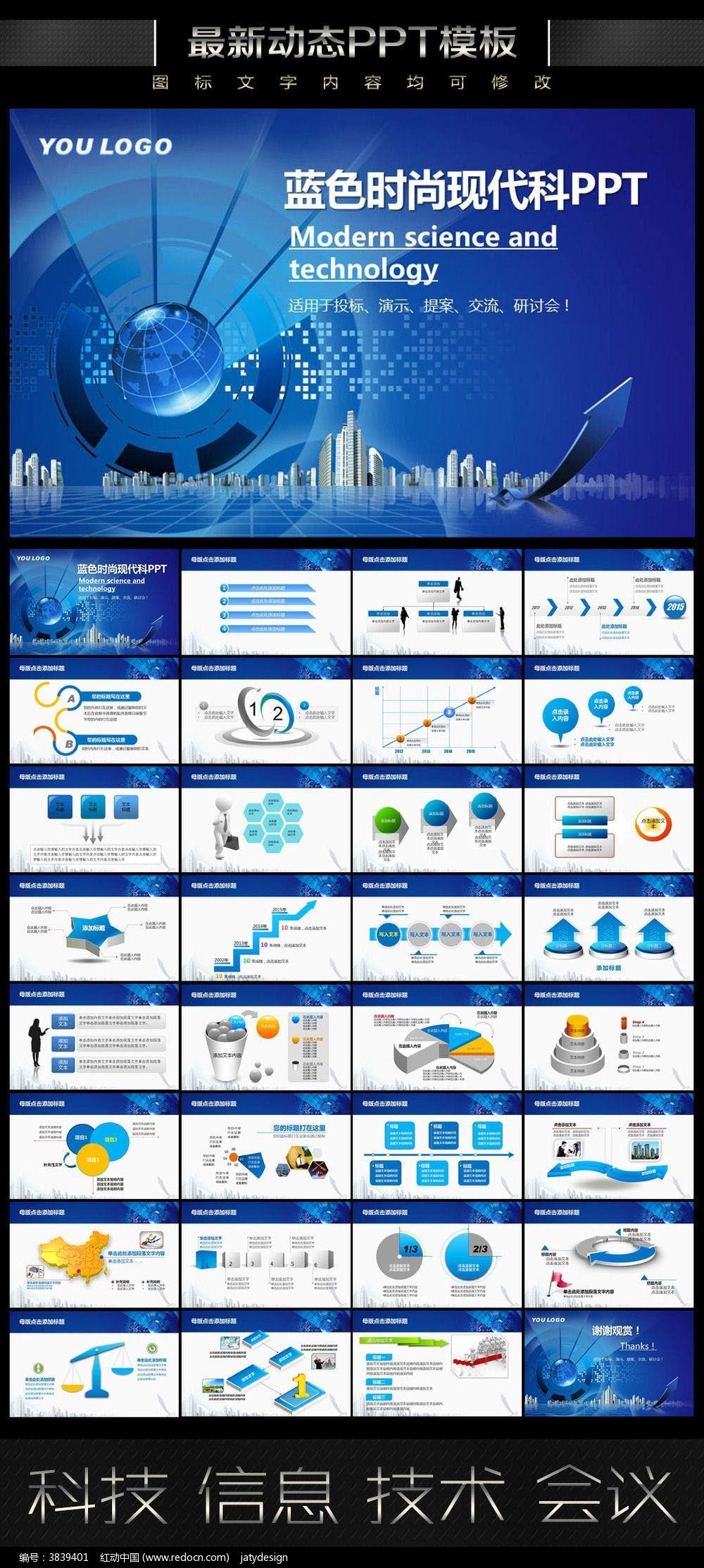蓝色创新科技ppt模板