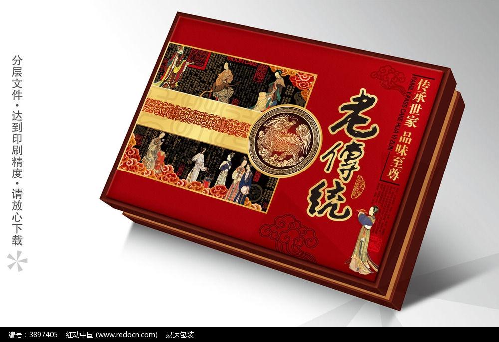 老传统礼品盒月饼包装盒图片