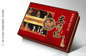 老传统礼品盒月饼包装盒