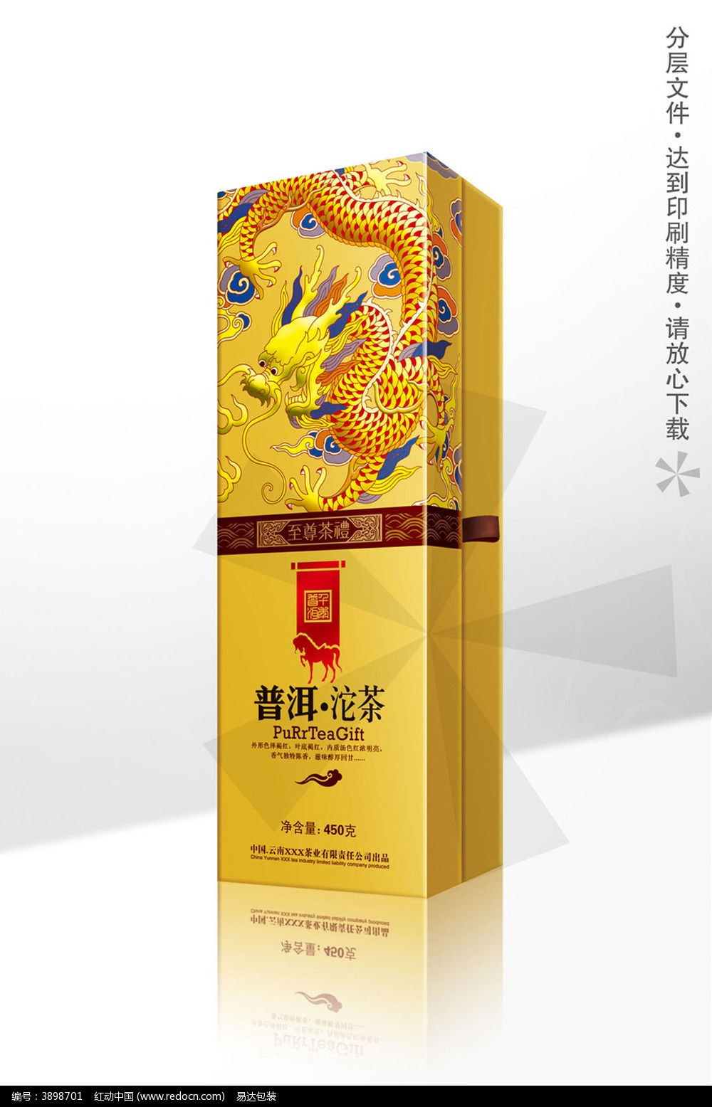 普洱沱茶茶叶盒包装