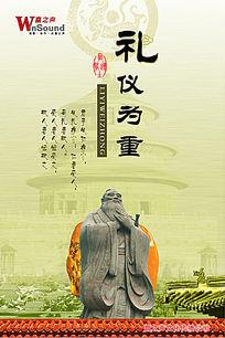 企业礼仪文化宣传海报